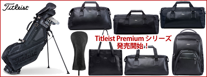 Titleist Premium シリーズ発売開始!