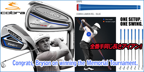 全番手同じ長さアイアン!Congrats, Bryson on winning the Memorial Tournament.