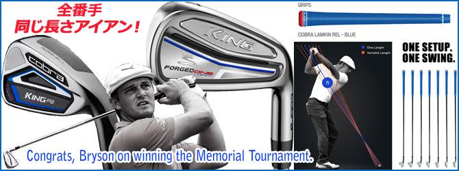 全番手同じ長さアイアン!Congrats, Bryson on winning the Memorial Tournament.