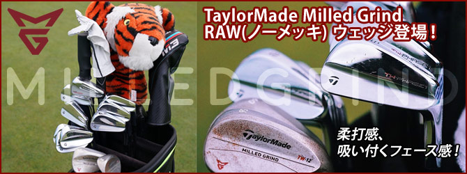 TaylorMade Milled Grind RAW(ノーメッキ) ウェッジ登場!