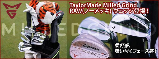 TaylorMade Milled Grind RAW(ノーメッキ) ウェッジ登場!