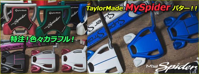 特注!色々カラフル!TaylorMade MySpider パター!!