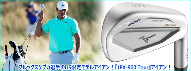 ブルックスケプカ選手のUS限定モデルアイアン!『JPX-900 Tour』アイアン!