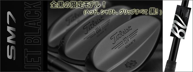 Titleist Limited Vokey SM7 Blackout Wedge 全黒の限定モデル!(ヘッド、シャフト、グリップすべて黒!)