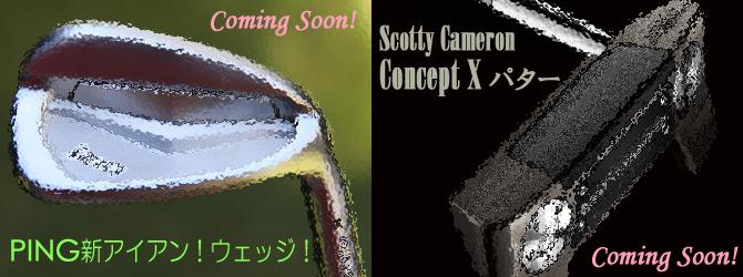 PING新アイアン!ウェッジ!& Scotty Cameron Concept Xパター Coming Soon!