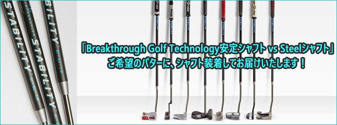 「Breakthrough Golf Technology 安定シャフト vs Steelシャフト」ご希望のパターに、シャフト装着してお届けいたします!