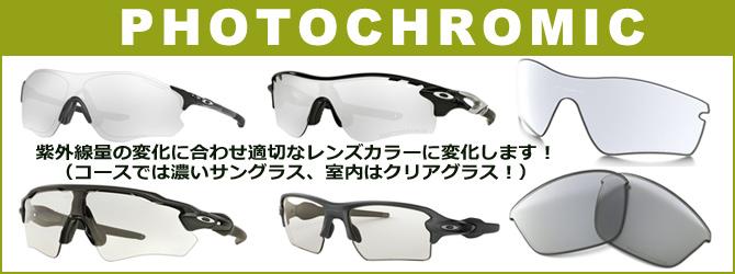 紫外線量の変化に合わせ適切なレンズカラーに変化します!(コースでは濃いサングラス、室内はクリアグラス!)