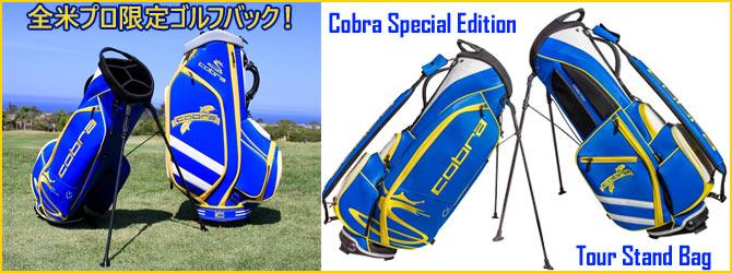 全米プロ限定 ゴルフバック!Cobra Special Edition Tour Stand Bag