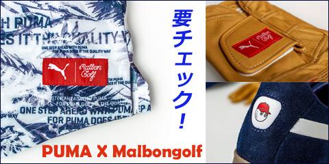 PUMA X Malbongolf 要チェック!