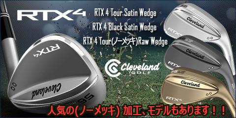 Cleveland RTX-4 人気の(ノーメッキ) 加工、モデルもあります!!