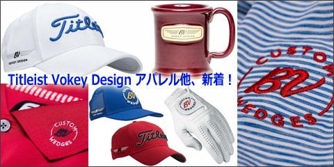 Titleist Vokey Design アパレル他、新着!