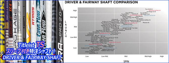 Titleist TS 特注シャフト! DRIVER & FAIRWAY SHAFT