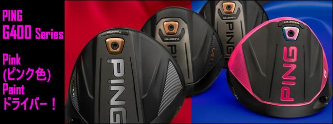 PING G400 Series Pink(ãã³ã¯è²) Paint ãã©ã¤ãã¼ï¼