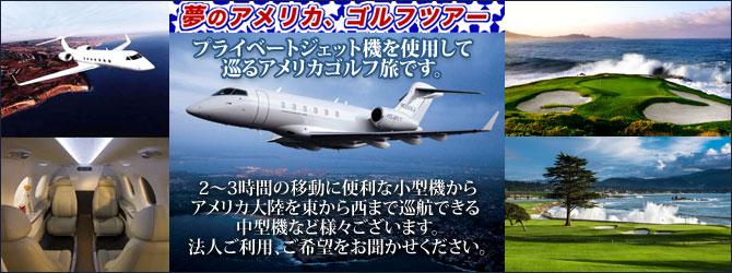 プライベートジェット機を使用して巡るアメリカゴルフ旅です。
