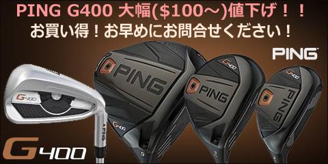 PING G400 大幅($100~)値下げ!!お買い得!お早めにお問合せください!