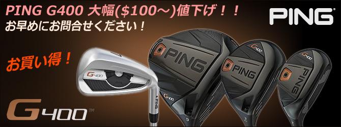 PING G400 大å¹($100ï½)å¤ä¸ãï¼ï¼ãè²·ãå¾ï¼ãæ©ãã«ãååãããããï¼