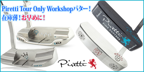 Piretti Tour Only Workshopパター!在庫薄!お早めに!