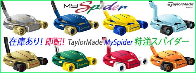 在庫あり!即配!TaylorMade MySpider特注スパイダー