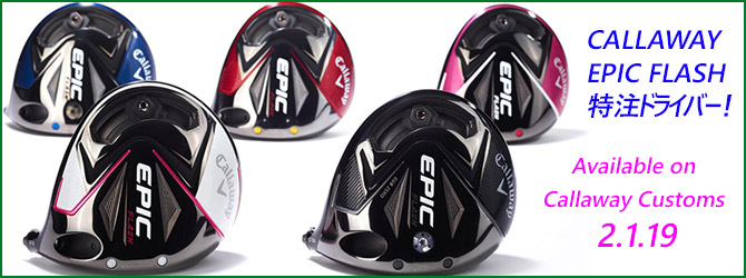 CALLAWY EPIC FLASH 特注ドライバー!