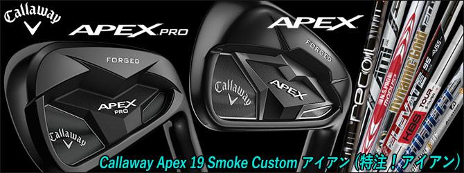 Callaway Apex 19 Smoke Custom Irons