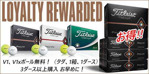 お得!V1、V1xボール無料!(タダ、1箱、1ダース) 3ダース以上購入 お早めに!