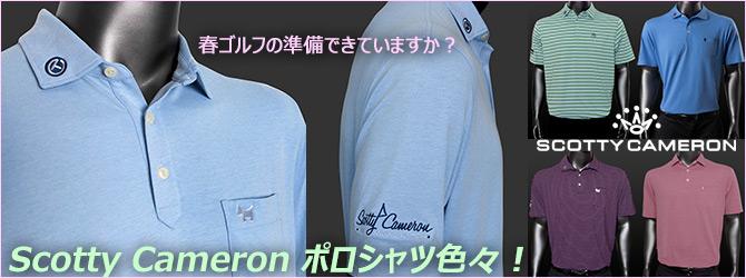 春ゴルフの準備できていますか?Scotty Cameronポロシャツ色々!