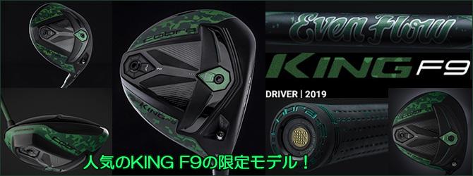 Cobra Special Edition KING F9 Speedback Camo Driver
