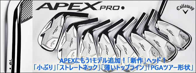 APEXにもう1モデル追加!「新作」ヘッド!「小ぶり」「ストレートネック」「薄いトップライン」「PGAツアー形状」