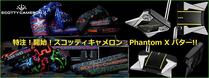 特注!開始!スコッティキャメロン Phantom X パター!!