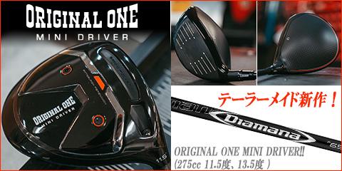 テーラーメイド新作! ORIGINAL ONE MINI DRIVER!!(275cc 11.5度、13.5度 )