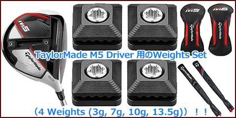 TaylorMade M5 Driver ç¨ã®Weights Setï¼4 Weights (3g, 7g, 10g, 13.5g)ï¼ï¼ï¼