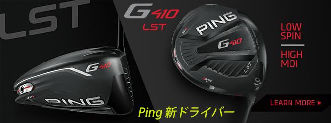 Ping æ°ãã©ã¤ãã¼