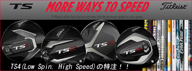 TS4(Low Spin. High Speed)の特注!!