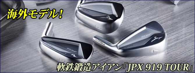 海外モデル!軟鉄鍛造アイアン「JPX 919 TOUR」