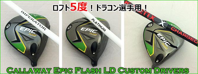ロフト5度!ドラコン選手用!Callaway Epic Flash LD Custom Drivers