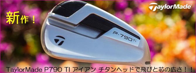 新作!TaylorMade P790 TI アイアンチタンヘッドで飛びと芯の広さ!!