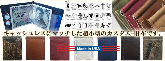 キャッシュレスにマッチした超小型のカスタム-財布です。