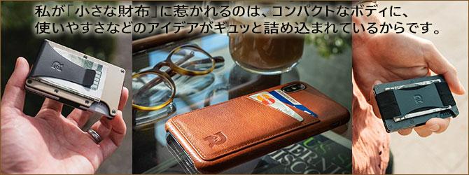 私が「小さな財布」に惹かれるのは、コンパクトなボディに、使いやすさなどのアイデアがギュッと詰め込まれているからです。