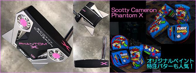 Scotty Cameron Phantom X オリジナルペイント特注パターも人気!