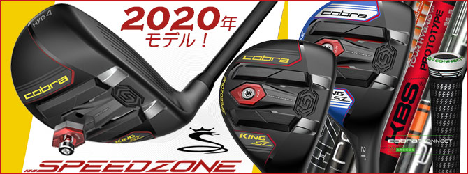 Cobra SPEEDZONE Custom Hybrids