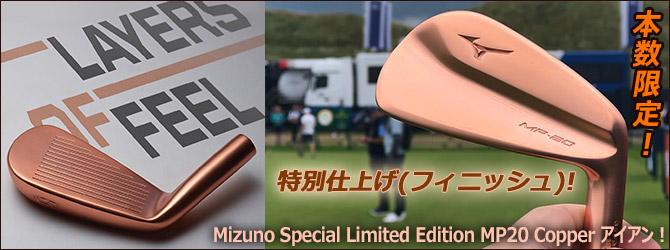 本数限定!特別仕上げ(フィニッシュ)!Mizuno Special Limited Edition MP20 Copper アイアン!