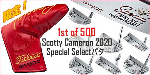 限定! 1st of 500 Scotty Cameron 2020 Special Selectパター!