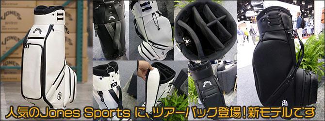 人気のJones Sports に、ツアーバッグ登場!新モデルです。