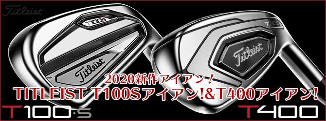 Titleist T-100s & T400 アイアン登場