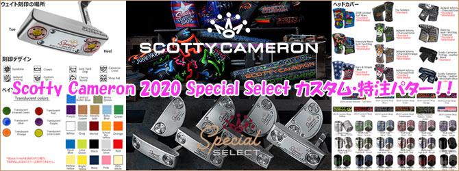 スコッティキャメロン 2020 Special Select シリーズ カスタムパター