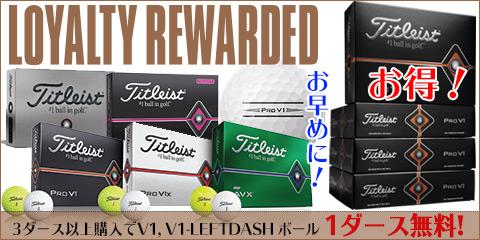 V1、V1x、AVX、V1-LeftDash ボール 1ダース 無料!(タダ、おまけ、1箱) 3ダース以上購入 お早めに! お得!