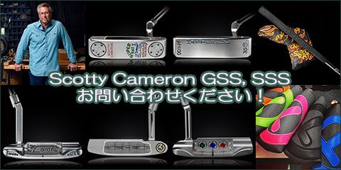 Scotty Cameron GSS, SSS お問い合わせください!