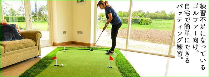 練習不足になっているゴルファー向け。自宅で簡単にできるパッティング練習