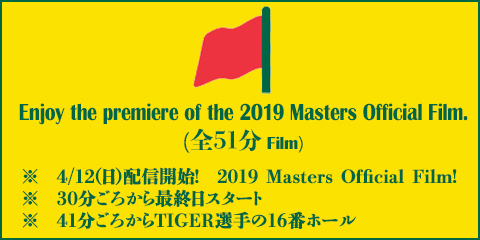 Enjoy the premiere of the 2019 Masters Official Film.(全51分 Film)
