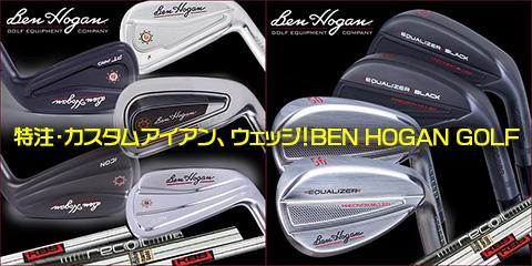 特注・カスタムアイアン、ウェッジ!Ben Hogan Golf